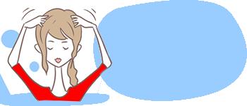 女性育毛剤の効果がUPする方法